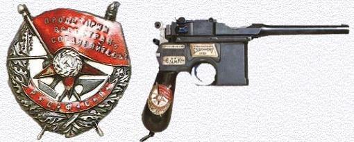Орден Красного Знамени и Почетное Революционное оружие