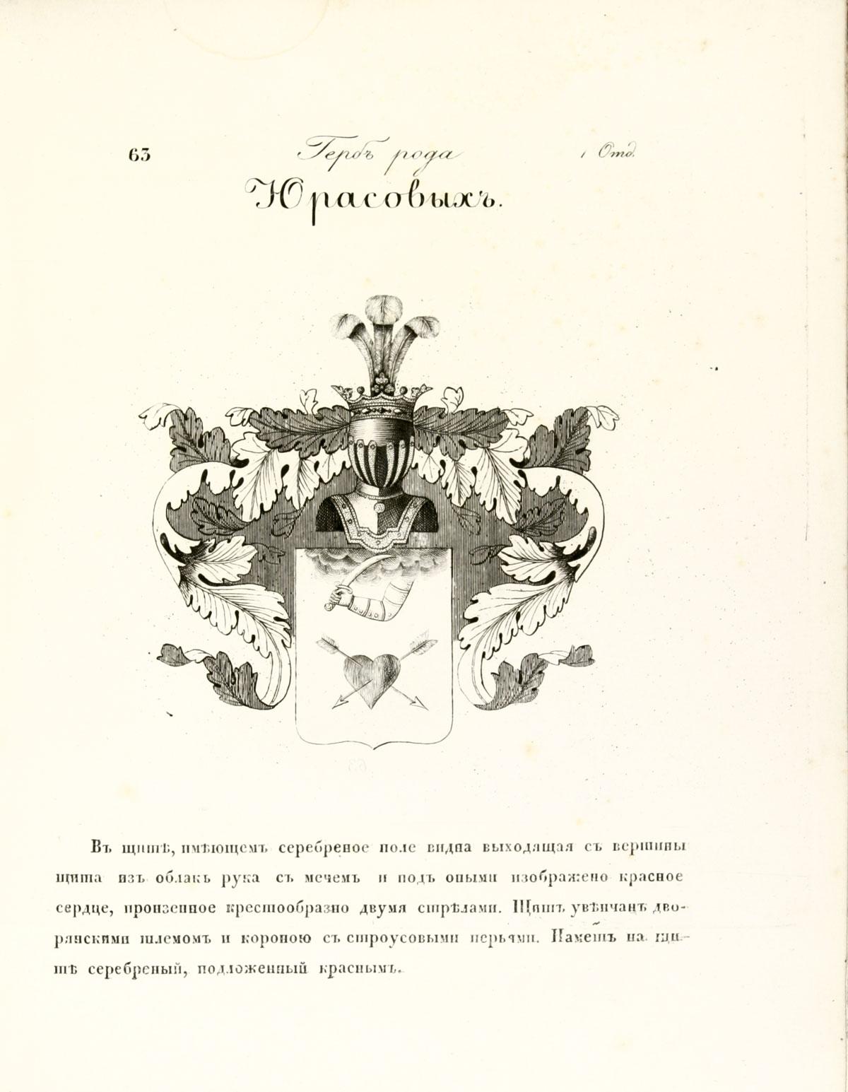 Герб тульского рода дворян Юрасовых