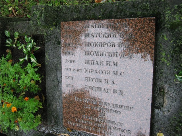 мемориал в Мяшкуйчай