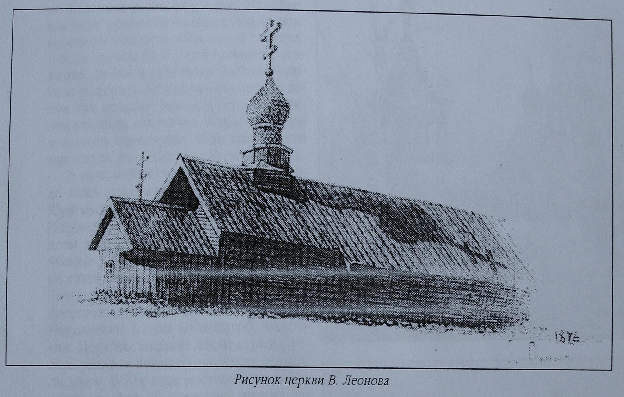 Село Юрасово. Церковь Тихона Чудотворца. 1876г